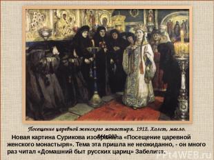 Новая картина Сурикова изображала «Посещение царевной женского монастыря». Тема