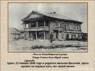 Здесь 12 января 1848 года и родился мальчик Василий, здесь провёл он первые пять