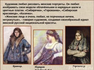 Художник любил рисовать женские портреты. Он любил изображать свои модели облачё