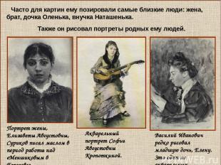 Также он рисовал портреты родных ему людей. Портрет жены, Елизаветы Августовны,