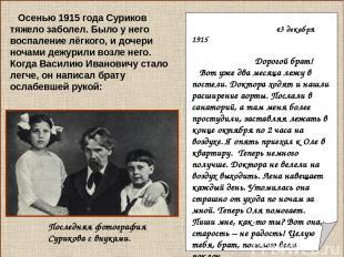 «3 декабря 1915 Дорогой брат! Вот уже два месяца лежу в постели. Доктора ходят и