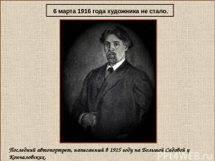 Последний автопортрет, написанный в 1915 году на Большой Садовой у Кончаловских.
