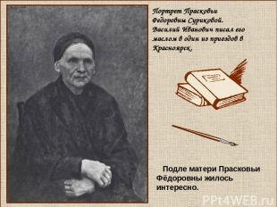 Подле матери Прасковьи Фёдоровны жилось интересно. Портрет Прасковьи Федоровны С