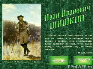 ...Шишкин остался единственным до сих пор как знаток и рисовальщик дерева вообще