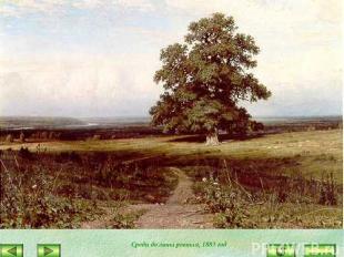 Среди долины ровныя, 1883 год закончить