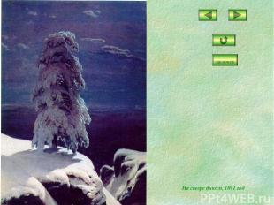 На севере диком, 1891 год закончить
