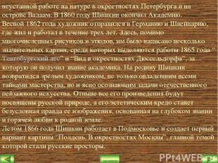 неустанной работе на натуре в окрестностях Петербурга и на острове Валаам. В 186