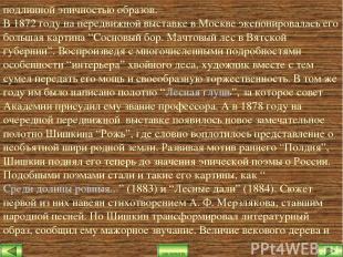 подлинной эпичностью образов. В 1872 году на передвижной выставке в Москве экспо