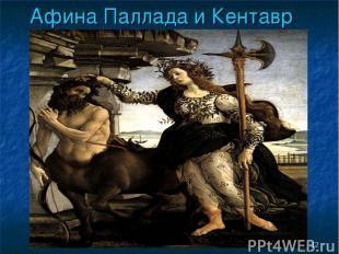 * Афина Паллада и Кентавр