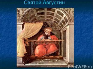 * Святой Августин