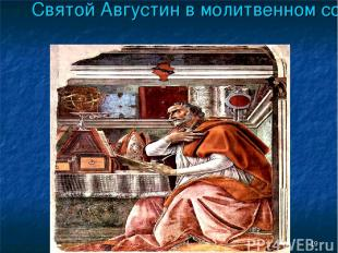 * Святой Августин в молитвенном созерцании