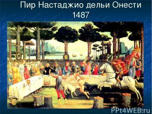 * Пир Настаджио дельи Онести 1487