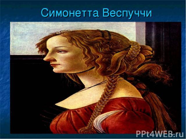 * Симонетта Веспуччи