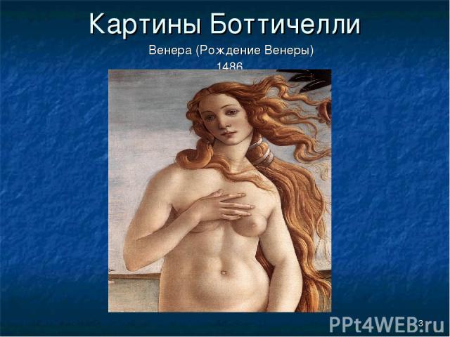* Картины Боттичелли Венера (Рождение Венеры) 1486.
