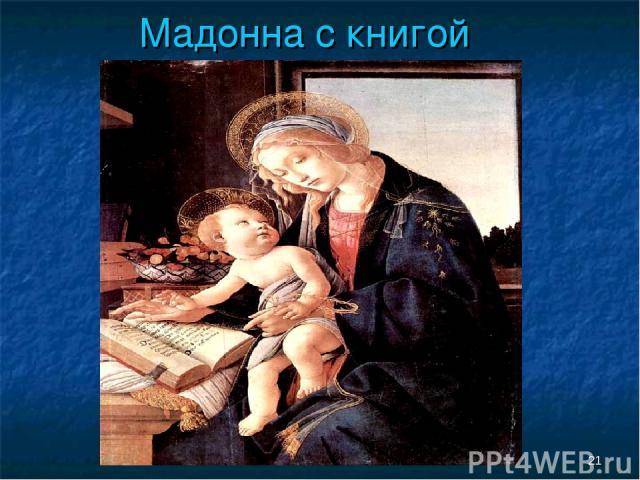 * Мадонна с книгой