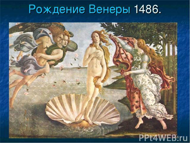 * Рождение Венеры 1486.