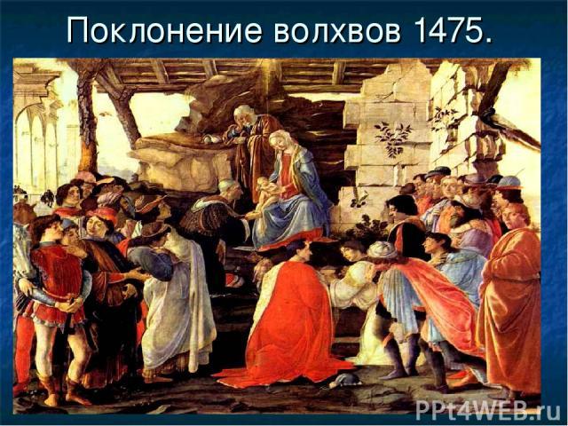 * Поклонение волхвов 1475.