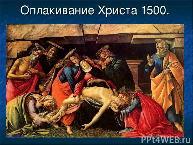 * Оплакивание Христа 1500.