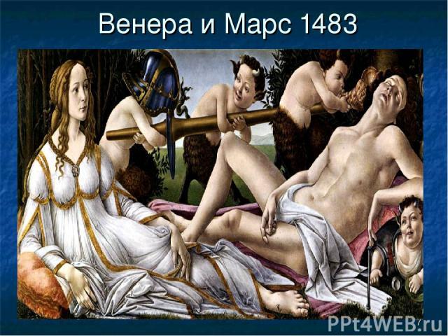 * Венера и Марс 1483