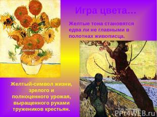 Игра цвета… Желтый-символ жизни, зрелого и полноценного урожая, выращенного рука
