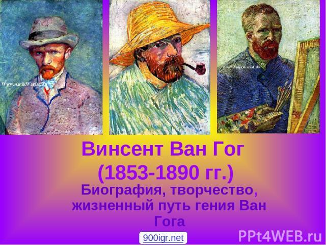 Винсент Ван Гог (1853-1890 гг.) Биография, творчество, жизненный путь гения Ван Гога 900igr.net