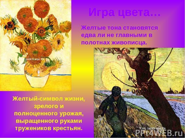 Игра цвета… Желтый-символ жизни, зрелого и полноценного урожая, выращенного руками тружеников крестьян. Желтые тона становятся едва ли не главными в полотнах живописца.