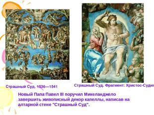 Новый Папа Павел III поручил Микеланджело завершить живописный декор капеллы, на
