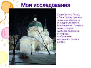 Мои исследования Храм Святого Петра, г.Омск. Храму присущи черты и особенности к