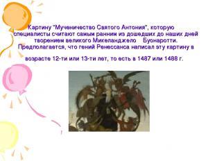"""Картину """"Мученичество Святого Антония"""", которую специалисты считают самым ранним"""