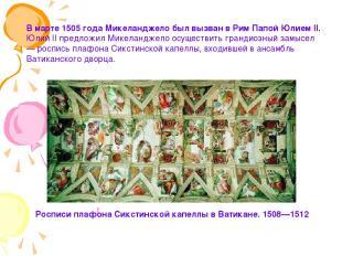 В марте 1505 года Микеланджело был вызван в Рим Папой Юлием II. Юлий II предложи