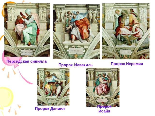 Персидская сивилла Пророк Иеремия Пророк Даниил Пророк Иезекиль Пророк Иезекиль Пророк Исайя