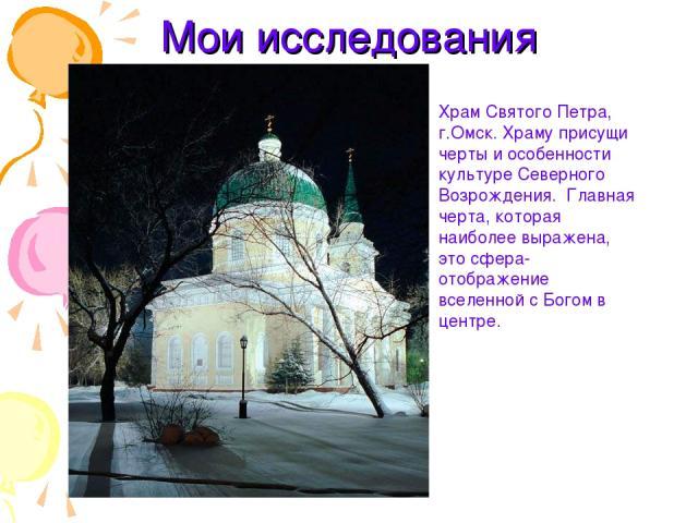 Мои исследования Храм Святого Петра, г.Омск. Храму присущи черты и особенности культуре Северного Возрождения. Главная черта, которая наиболее выражена, это сфера-отображение вселенной с Богом в центре.