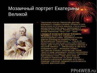 Мозаичный портрет Екатерины Великой Увеличение палитры Ломоносова дало ему возмо