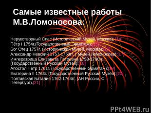 Самые известные работы М.В.Ломоносова: Нерукотворный Спас (Исторический Музей, М