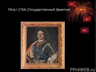 Пётр I 1754г.(Государственный Эрмитаж)