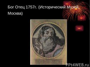 Бог Отец 1757г. (Исторический Музей, Москва)