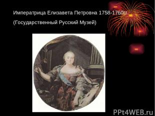 Императрица Елизавета Петровна 1758-1760гг. (Государственный Русский Музей)