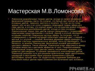 Мастерская М.В.Ломонсова Ломоносов разрабатывал теорию цветов, исходя из своего