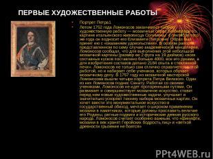 ПЕРВЫЕ ХУДОЖЕСТВЕННЫЕ РАБОТЫ Портрет Петра1 Летом 1752 года Ломоносов заканчивае
