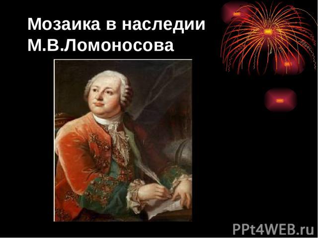 Мозаика в наследии М.В.Ломоносова