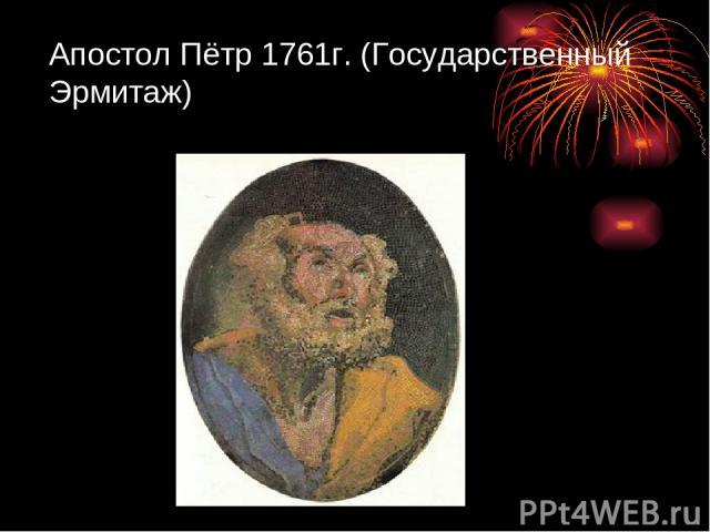 Апостол Пётр 1761г. (Государственный Эрмитаж)
