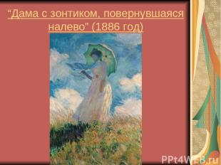 """""""Дама с зонтиком, повернувшаяся налево"""" (1886 год)"""