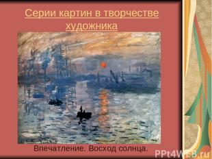 Серии картин в творчестве художника Впечатление. Восход солнца.