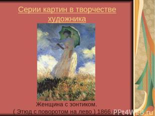 Серии картин в творчестве художника Женщина с зонтиком. ( Этюд с поворотом на ле