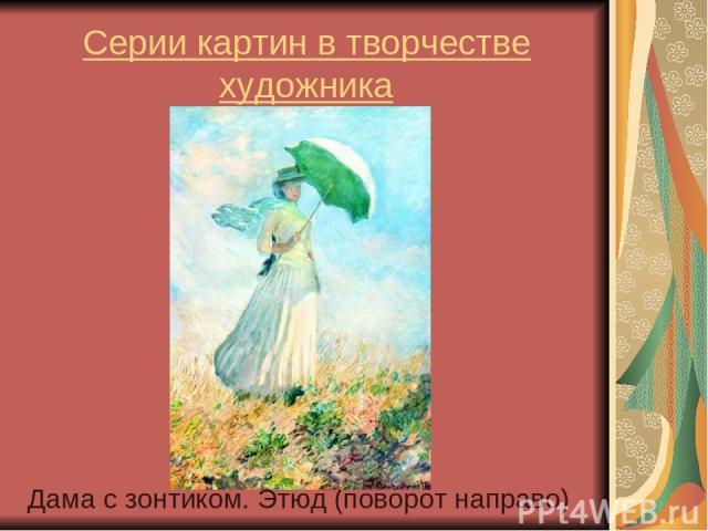 Серии картин в творчестве художника Дама с зонтиком. Этюд (поворот направо)