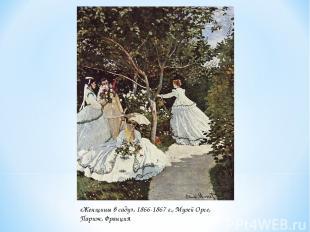 «Женщины в саду», 1866-1867 г., Музей Орсе, Париж, Франция