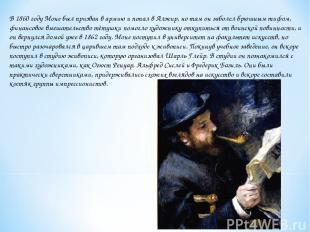 В 1860 году Моне был призван в армию и попал в Алжир, но там он заболел брюшным