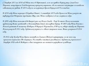 С декабря 1871 по 1878 год Моне жил в Аржантей, селе на правом берегу реки Сены