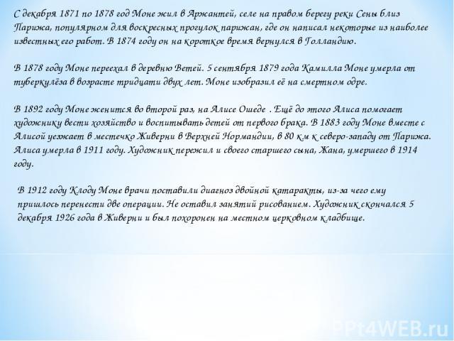 С декабря 1871 по 1878 год Моне жил в Аржантей, селе на правом берегу реки Сены близ Парижа, популярном для воскресных прогулок парижан, где он написал некоторые из наиболее известных его работ. В 1874 году он на короткое время вернулся в Голландию.…