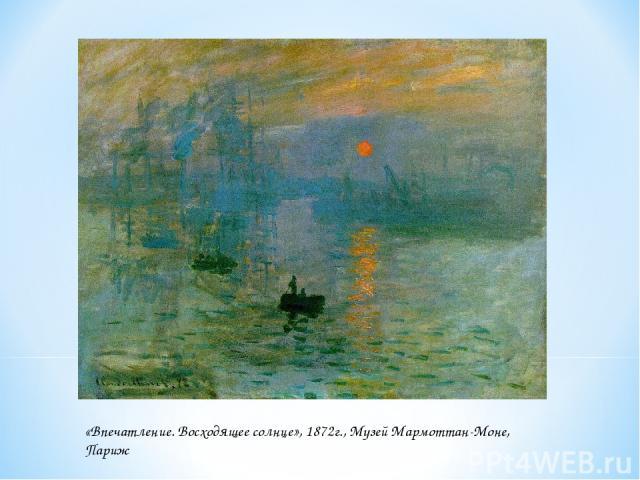 «Впечатление. Восходящее солнце», 1872г., Музей Мармоттан-Моне, Париж